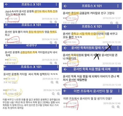 Bạn thân Yoon Seobin đưa ra bằng chứng khẳng định cựu thí sinh Produce X 101 không vi phạm bạo lực học đường ảnh 2