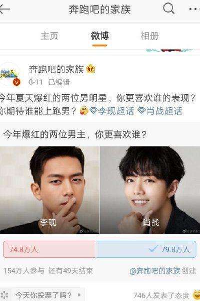Cuộc bình chọn do chính tài khoản Weibo chính thức của Keep Running mở ra.