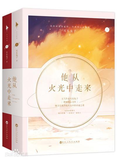 Dương Tử kết đôi cùng Hoàng Cảnh Du trong phim mới 'Người đàn ông bước ra từ ngọn lửa'?
