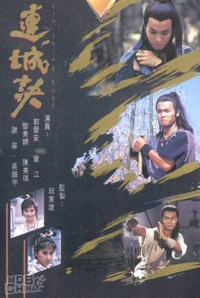 Cố nhà văn Kim Dung và 11 bộ tiểu thuyết lừng danh đã được chuyển thể thành phim trong 40 năm qua ảnh 6