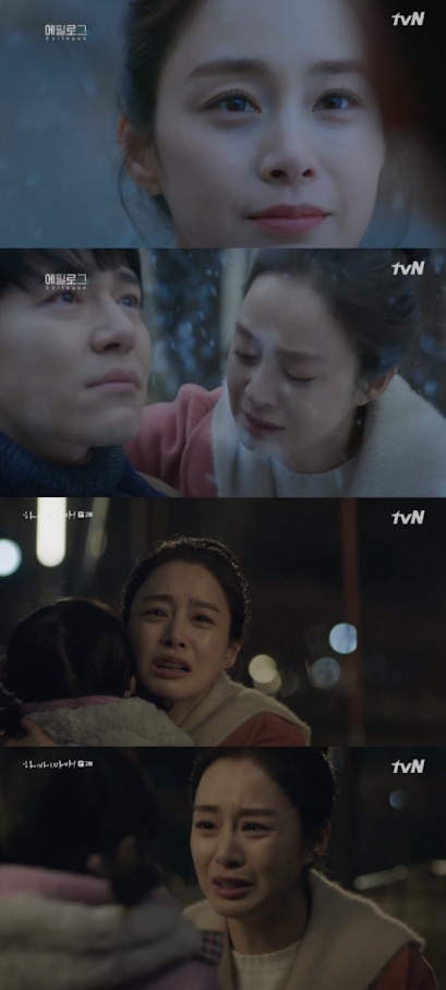 Xóa bỏ tranh cãi diễn xuất tệ hại, Kim Tae Hee được Knet ngợi khen trong Hi Bye Mama ảnh 5