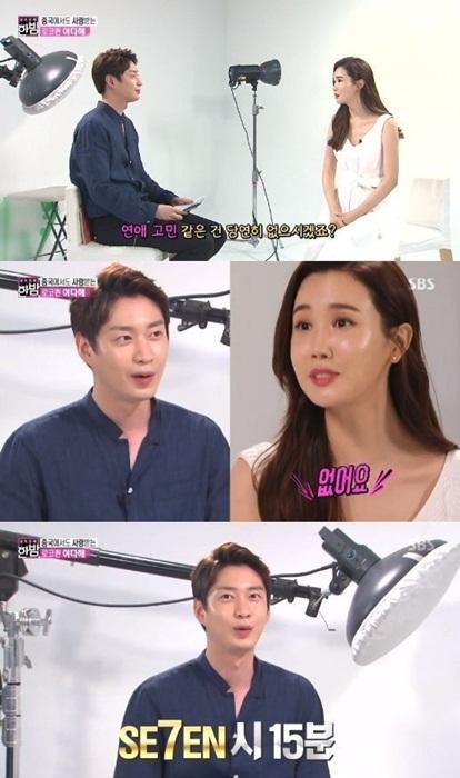 Lee Da Hae khẳng định nổi tiếng nhờ hợp tác với Lee Dong Wook và Lee Jun Ki trong My Girl ảnh 0