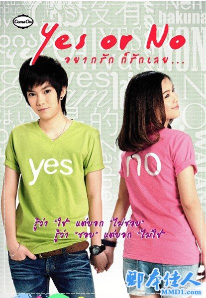 Bộ phim: Yes Or No (2010)