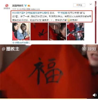 Soi trình độ văn hóa của minh tinh: Vương Nhất Bác viết sai một chữ du đã bị trách móc, Dương Siêu Việt viết sai chữ thường thấy ảnh 2