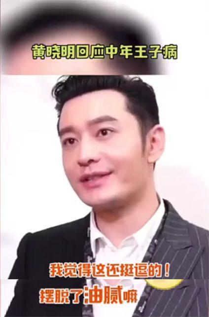 Bị nói mắc bệnh hoàng tử tuổi trung niên, Huỳnh Hiểu Minh trả lời: Tôi cảm thấy đây là việc tốt ảnh 7
