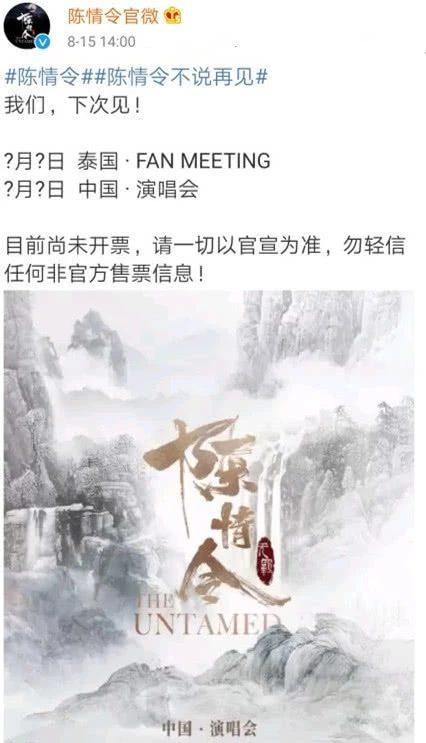 Nhà sản xuất Trần tình lệnh nghĩ mọi cách để bòn rút tiền của fan từ sức nóng của bộ phim? ảnh 5
