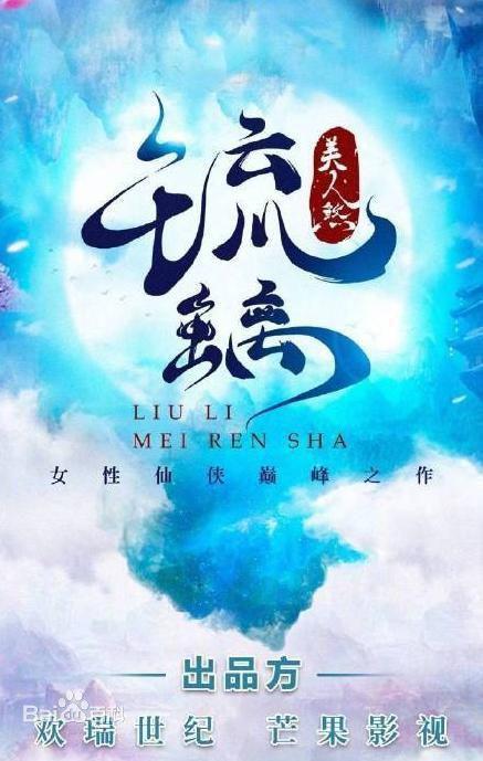 Vương Băng Nghiên xuất hiện xinh đẹp trong dự án phim mới Lưu Ly Mỹ Nhân Sát ảnh 17