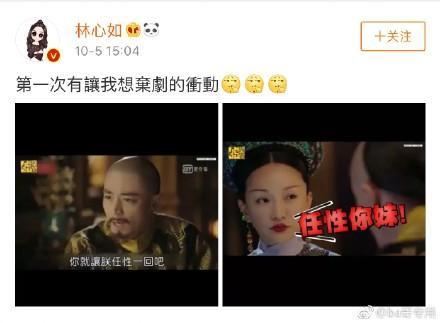 Lâm Tâm Như muốn bỏ phim Hậu cung Như Ý truyện vì chồng mình  Càn Long Hoắc Kiến Hoa ảnh 4