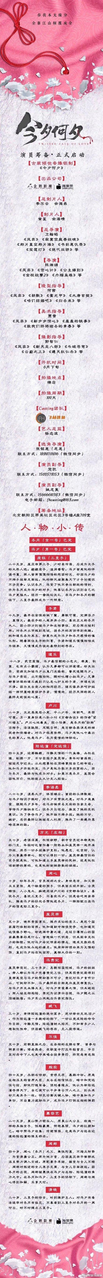 Kim Hạn nên duyên cùng Tôn Di trong Kim tịch hà tịch ảnh 4