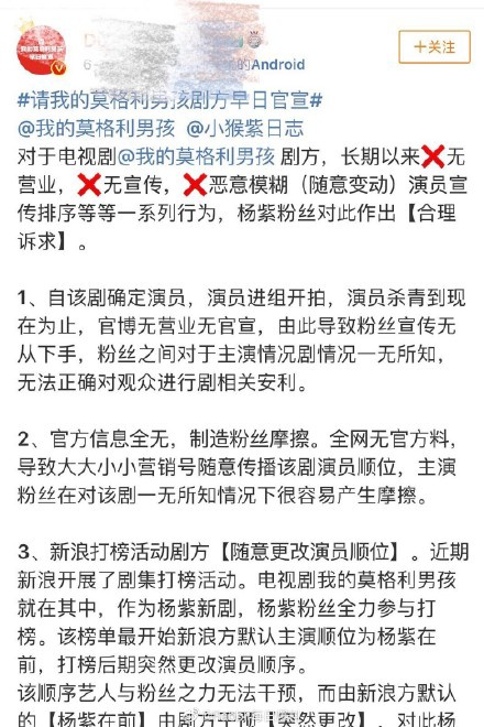 Bài đăng của fan cho biết sẽ không tuyên truyền cho đoàn phim