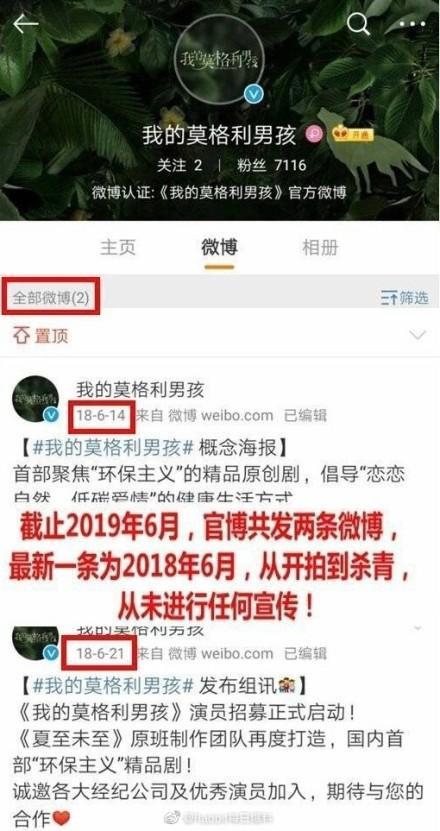 Hai bài đăng kể từ khi khai máy đến đóng máy của weibo chính thức phim