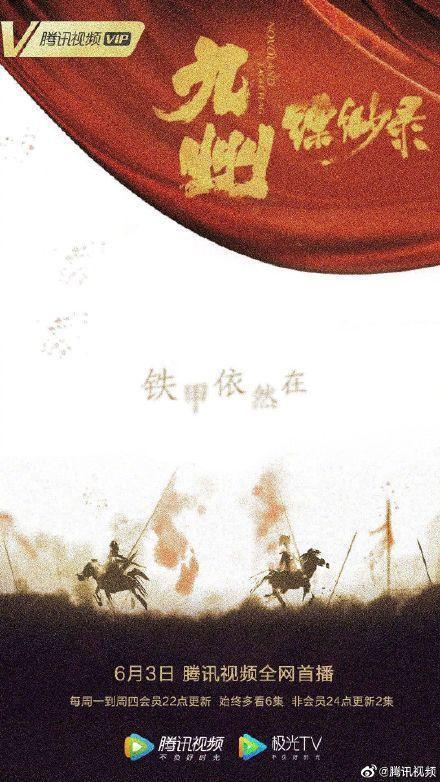 27/6 là ngày chia tay, 28/6 loạt phim Trung Quốc kéo nhau lên sóng ảnh 7