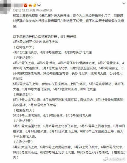 Phía Dương Mịch phủ nhận chuyện xin nghỉ thường xuyên trong lúc quay phim để ra ngoài kiếm thêm tiền ảnh 4