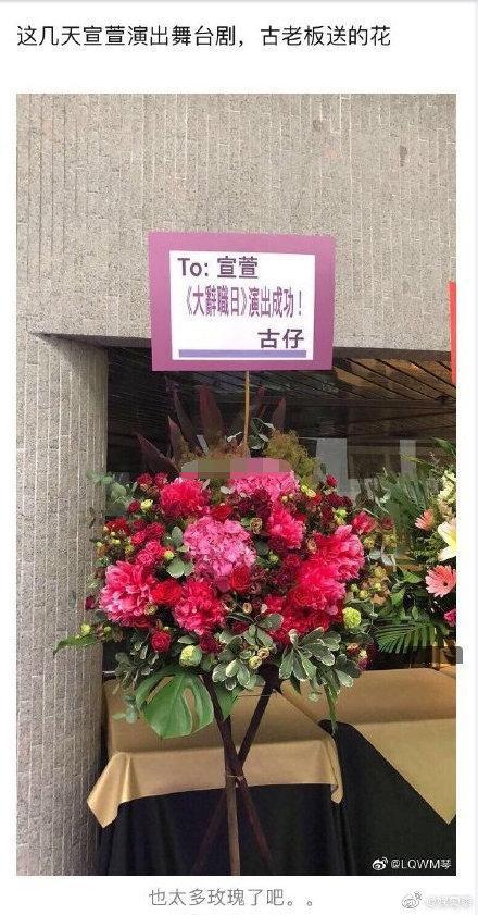 Tuyên Huyên có buổi biểu diễn kịch sân khấu, Cổ Thiên Lạc gởi tặng hoa