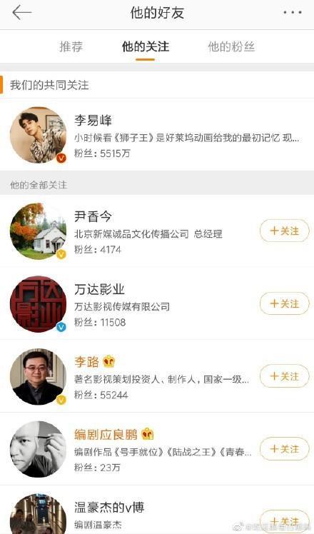 Vương Tuấn Khải, Lý Dịch Phong và Dương Tử cùng hợp tác trong bộ phim Hào thủ tựu vị? ảnh 5