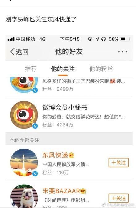 Vương Tuấn Khải, Lý Dịch Phong và Dương Tử cùng hợp tác trong bộ phim Hào thủ tựu vị? ảnh 6