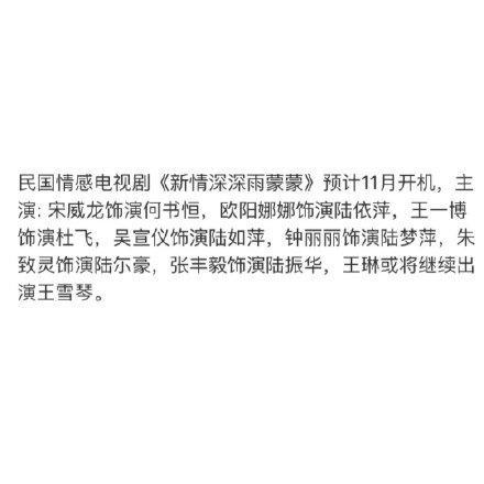 Rộ tin Vương Nhất Bác tham gia Tân dòng sông ly biệt phiên bản remake ảnh 3