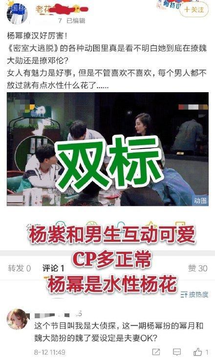 """""""Dương Mịch tương tác với nam đồng nghiệp nhiều thì là lẳng lơ còn Dương Tử thì đáng yêu, couple rất bình thường""""."""