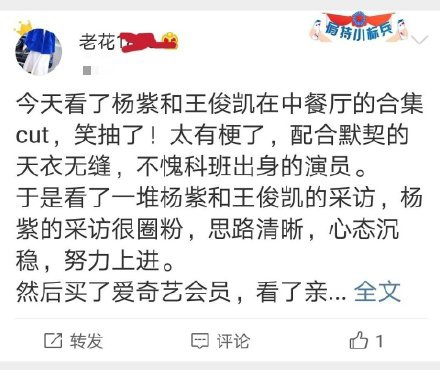 Fan Dương Tử cà khịa, lên tiếng chê bai Dương Mịch là loại phụ nữ lẳng lơ, không đứng đắn ảnh 7
