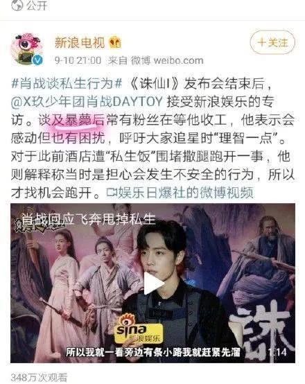 Fan Tiêu Chiến phẫn nộ khi nhân viên Sina dùng lời lẽ trù chết thần tượng ảnh 7