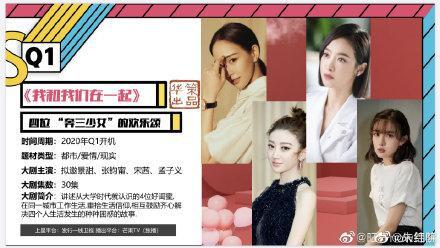Cảnh Điềm, Trương Quân Ninh, Tống Thiến hợp lực tạo nên một bộ phim đậm chất nữ quyền? ảnh 0