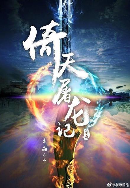 Bản điện ảnh Tân Ỷ Thiên đồ long ký chính thức bấm máy, Cổ Thiên Lạc gián tiếp xác nhận sẽ tham gia ảnh 1