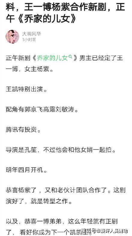 Fan Dương Tử uy hiếp biên kịch phim Con gái nhà họ Kiều, không muốn Dương Mịch trở thành nữ chính ảnh 3