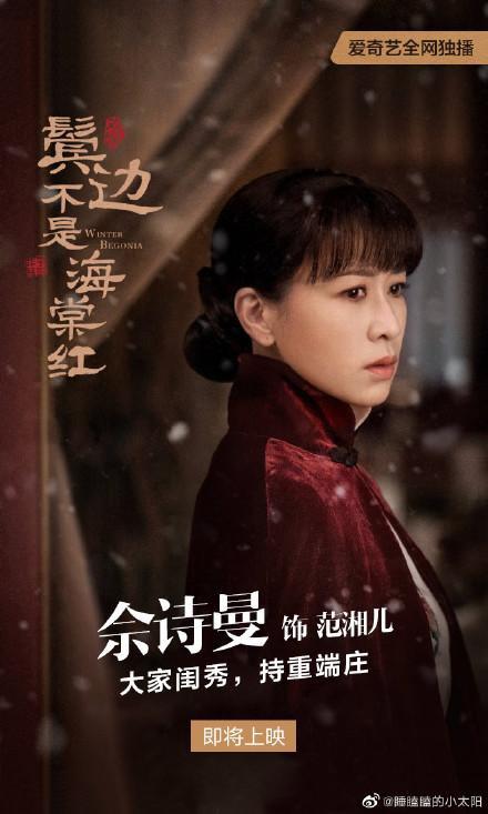 Ngoài Xa Thi Mạn, còn có 7 nữ diễn viên gây chú ý trong phim Bên tóc mai không phải hải đường hồng ảnh 5