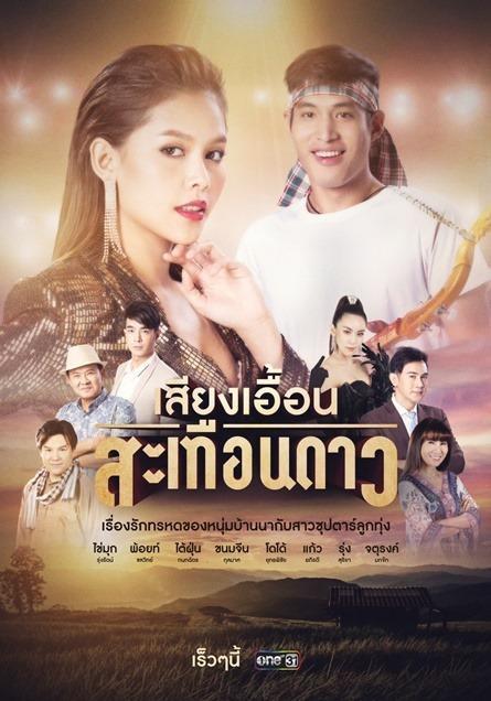 Xếp hạng rating phim truyền hình Thái Lan ngày 9/10/2019 ảnh 12