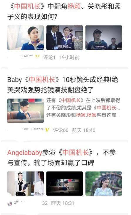 Nhìn lại những cảnh khóc của các phim cũ mới thấy vì sao cảnh khóc của Angelababy trong Cơ trưởng Trung Quốc được được đánh giá cao! ảnh 6