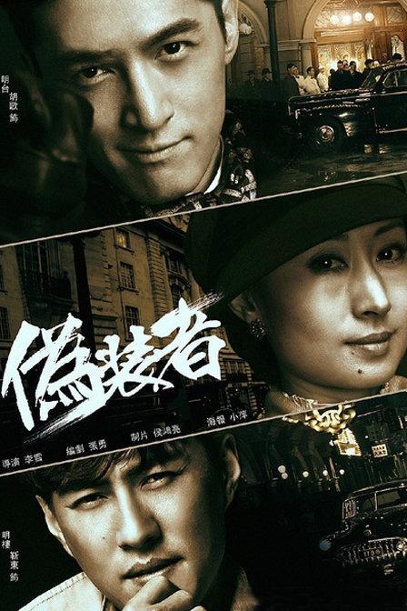 Nếu yêu thích đề tài dân quốc, đây là 10 bộ phim Hoa ngữ mà bạn không thể bỏ qua ảnh 10