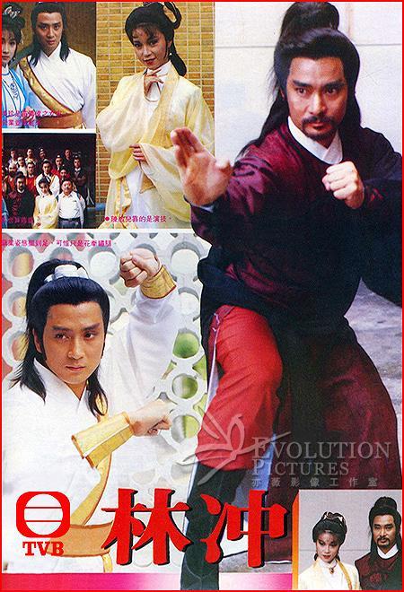Cao Hùng trong Lâm Xung