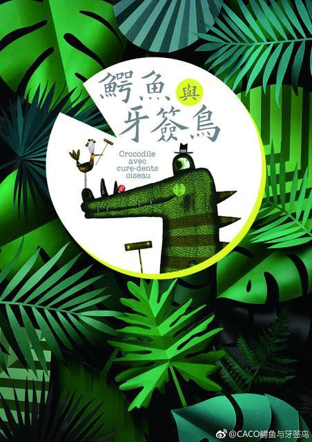 Cá sấu cùng chim tăm của Trương Thiên Ái và Trần Bá Lâm lên sóng Hồ Nam vào ngày 17/11 ảnh 0