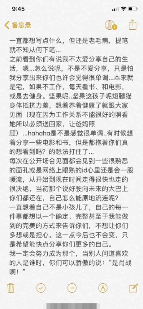 Fan đánh giá Tiêu Chiến là một người chân thành dựa trên bài luận văn của thần tượng vào 2 năm trước ảnh 3