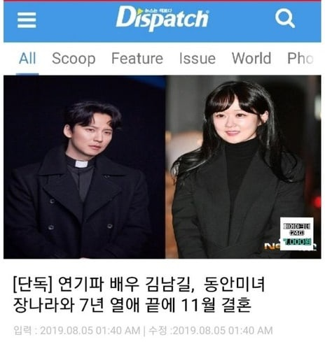 Tin đám cưới của Kim Nam Gil và Jang Nara.