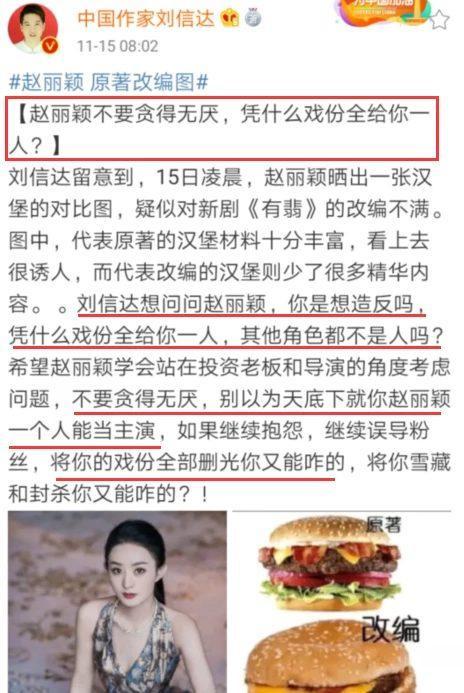 Hiệp hội tác giả Trung Quốc lên tiếng phê bình Triệu Lệ Dĩnh: Không nên tham lam, dựa vào gì mà các cảnh của phim phải giao cho một mình cô? ảnh 2