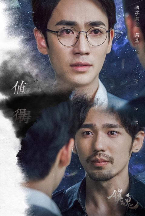 Ba bộ phim đam mỹ Hoa ngữ chuyển thể nổi tiếng bị cấm chiếu ảnh 3
