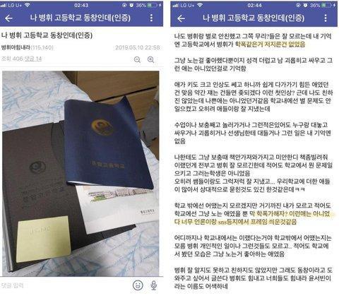 Bạn thân Yoon Seobin đưa ra bằng chứng khẳng định cựu thí sinh Produce X 101 không vi phạm bạo lực học đường ảnh 7
