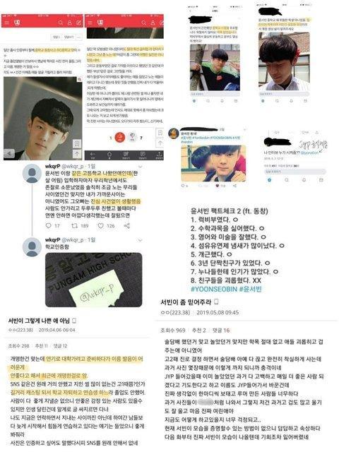 Bạn thân Yoon Seobin đưa ra bằng chứng khẳng định cựu thí sinh Produce X 101 không vi phạm bạo lực học đường ảnh 10