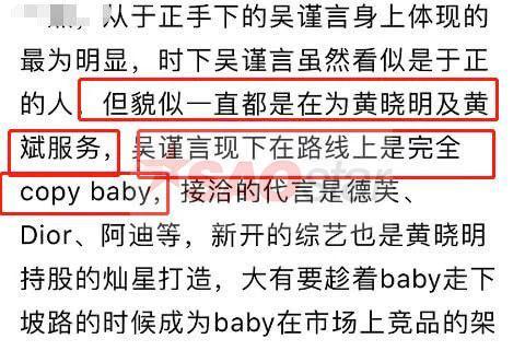 Bị Huỳnh Hiểu Minh chèn ép, Angelababy bị gạch bỏ trong danh sách diễn viên của Cơ trưởng Trung Quốc ảnh 15