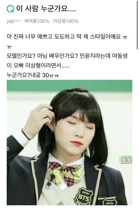 Đóng giả nữ sinh quá đẹp, Suga (BTS) khiến cư dân mạng thương nhớ truy lùng khắp nơi ảnh 7