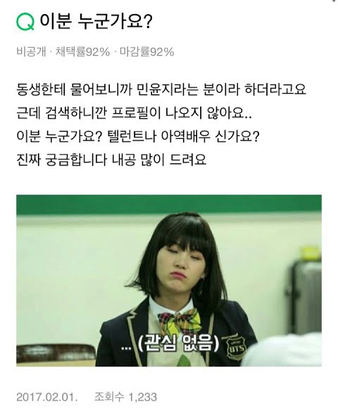 Đóng giả nữ sinh quá đẹp, Suga (BTS) khiến cư dân mạng thương nhớ truy lùng khắp nơi ảnh 8