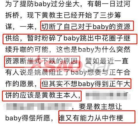 Bị Huỳnh Hiểu Minh chèn ép, Angelababy bị gạch bỏ trong danh sách diễn viên của Cơ trưởng Trung Quốc ảnh 13