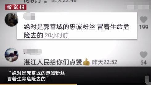 Nối gót khắc tinh tội phạm Trương Học Hữu, bắt được tên đào phạm đến xem live-show của Quách Phú Thành ảnh 3