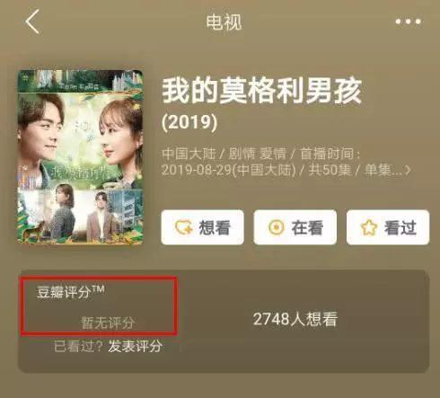 Phim mới của Dương Tử flop đến nỗi chiếu hơn nửa chặng đường vẫn chưa đủ đánh giá để có điểm Douban ảnh 1