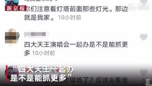 Nối gót khắc tinh tội phạm Trương Học Hữu, bắt được tên đào phạm đến xem live-show của Quách Phú Thành ảnh 4