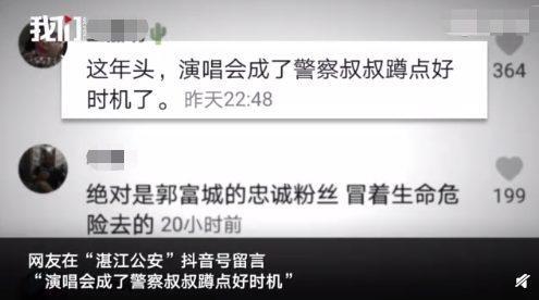 Nối gót khắc tinh tội phạm Trương Học Hữu, bắt được tên đào phạm đến xem live-show của Quách Phú Thành ảnh 2