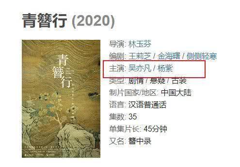 CCTV6 xóa thông tin liên quan đến phiên vị của Thanh trâm hành vì sợ fan Ngô Diệc Phàm report! ảnh 2
