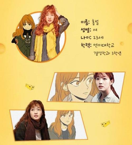 Nữ chính Hong Seol được giao cho Kim Go Eun - người từng gây sốt với bộ phim điện ảnh 18+ A Muse. Trước đó, nhà sản xuất từng mời nữ ca sĩ thần tượng Suzy thủ vai nhưng bị khán giả phản đối vì cho rằng cô không đủ khả năng diễn xuất.