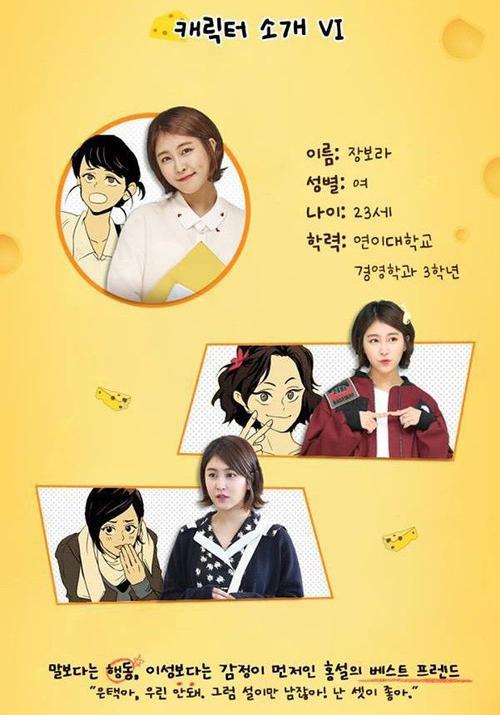 Jang Bo Ra (Park Min Ji) - bạn thân trung thành của Hong Seol. Bo Ra không muốn yêu sớm Eun Taek vì sợ Hong Seol sẽ chỉ còn lại một thân một mình.